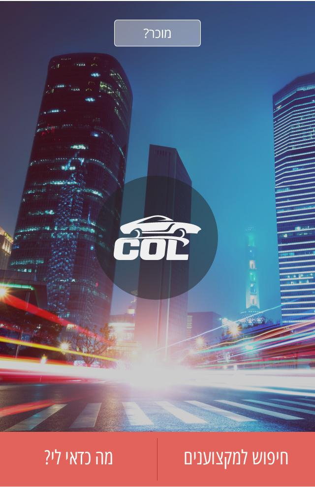COL (planning & design)