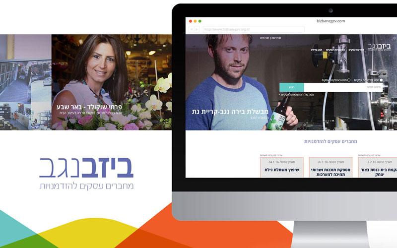 BIZBA (Branding, Planning, Design & Dev)